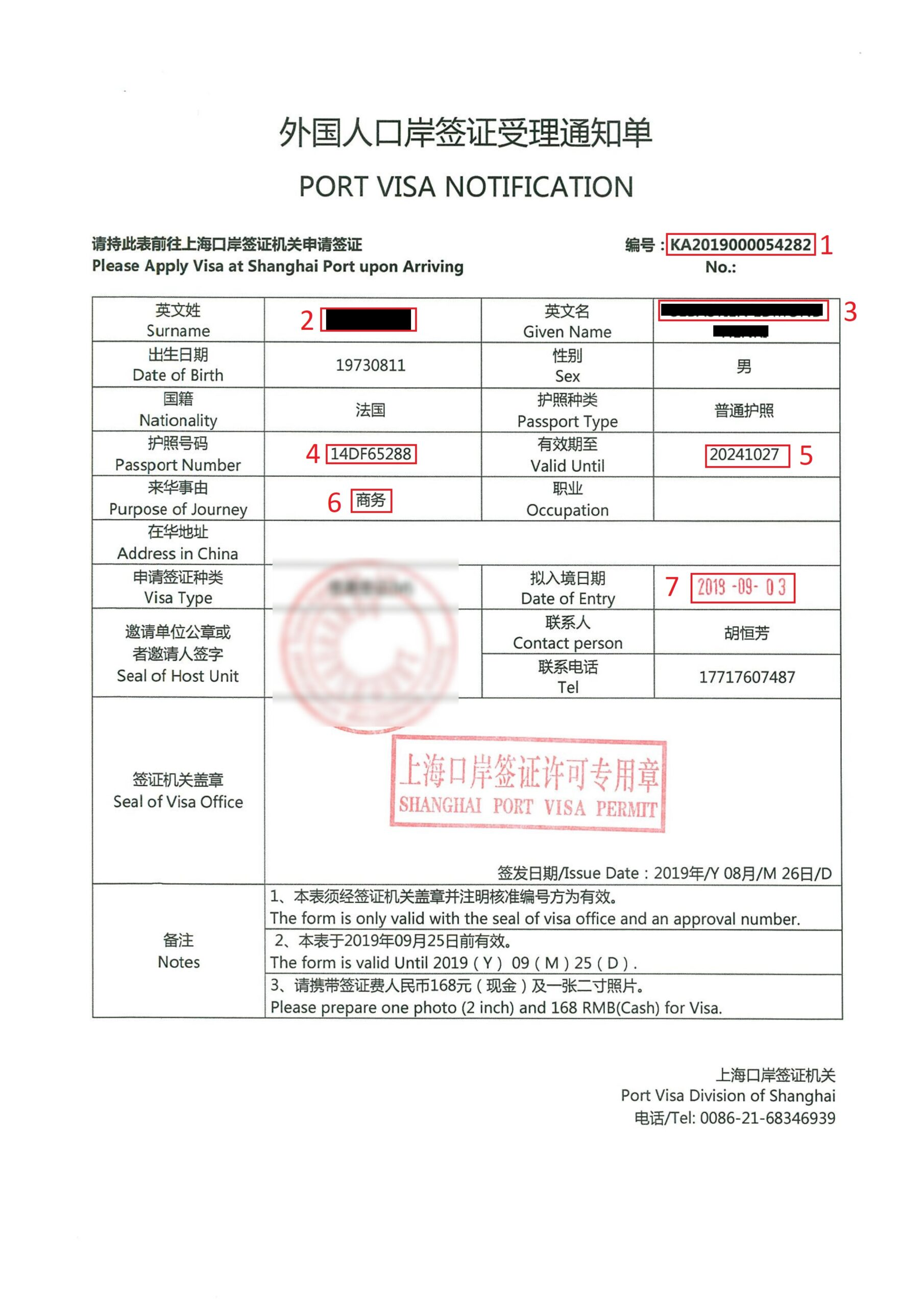 Exemple visa pour eVisa Chine (Affaires)